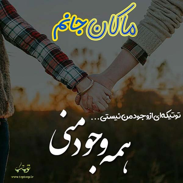 تصویر نوشته اسم ماکان