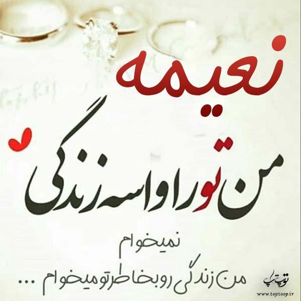 عکس نوشته جدید اسم نعیمه