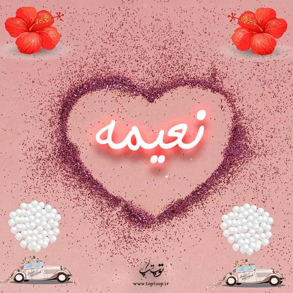 عکس قلب با اسم نعیمه