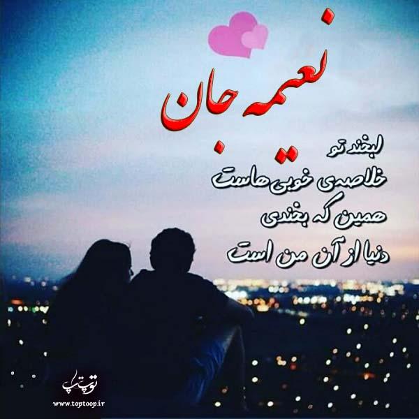 عکس نوشته با اسم نعیمه