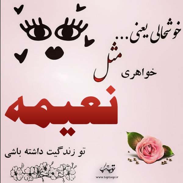 عکس نوشته برای اسم نعیمه