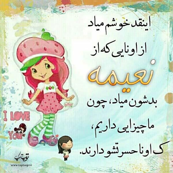عکس نوشته عروسکی اسم نعیمه