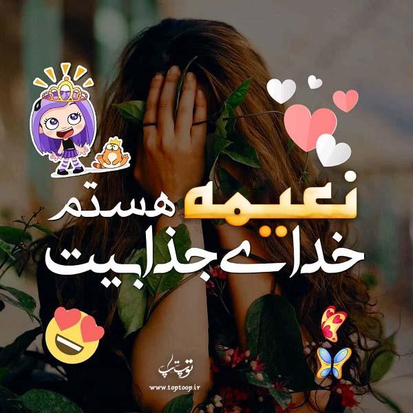 عکس نوشته اسم نعیمه جدید