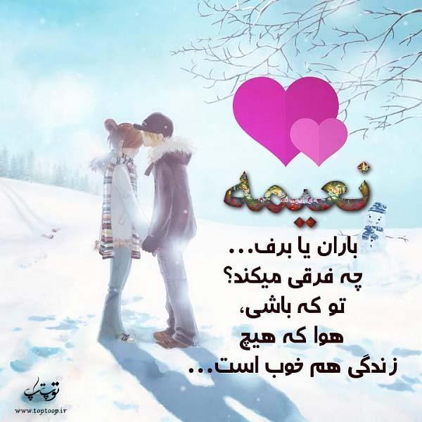 عکس نوشته فانتزی اسم نعیمه