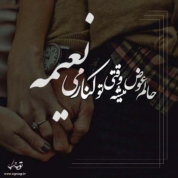 عکس نوشته اسم نعیمه برای پروفایل