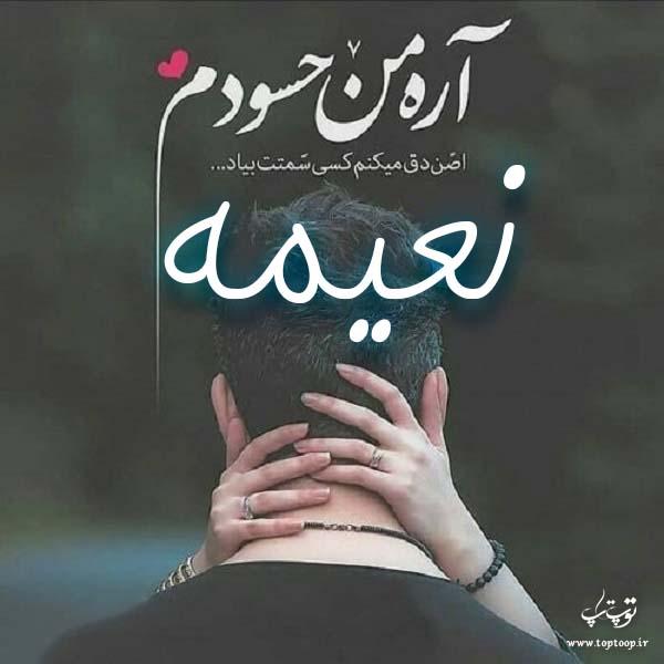 عکس نوشته نام نعیمه