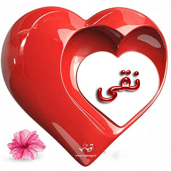 عکس نوشته قلب اسم نقی