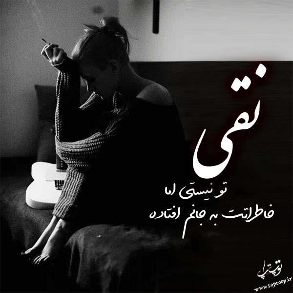 عکس نوشته غمگین اسم نقی