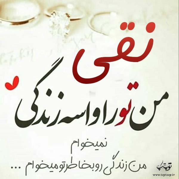 عکس نوشته جدید اسم نقی
