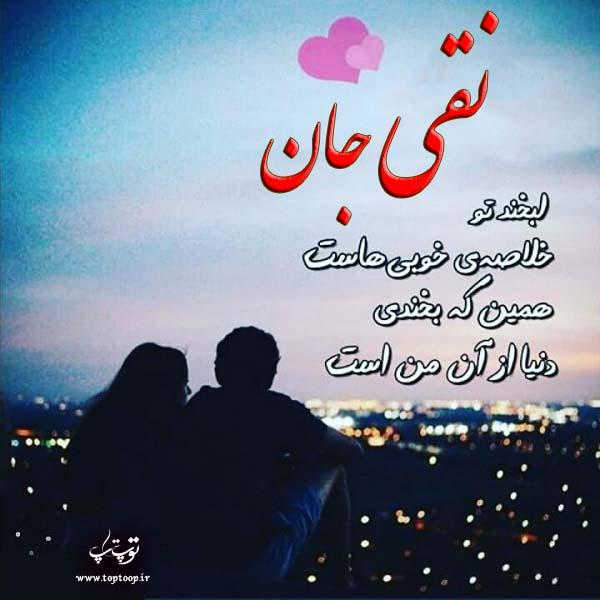 تصاویر جدی عاشقانه با اسم نقی