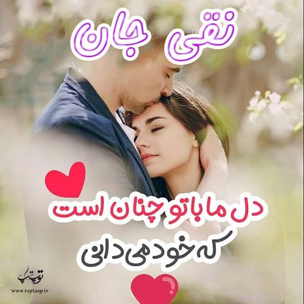 عکس نوشته دختر و پسری با اسم نقی