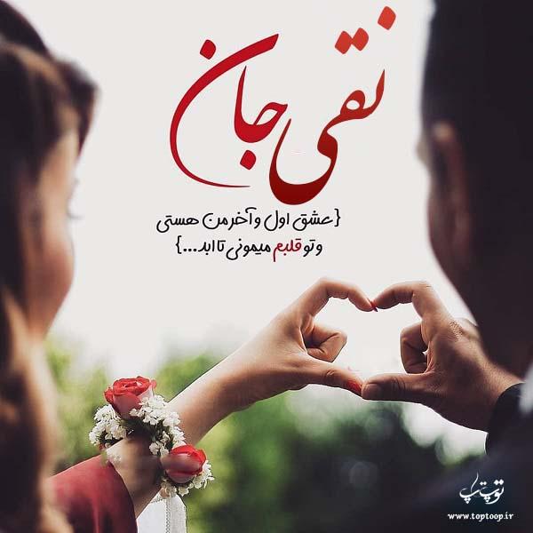 عکس نوشته ی اسم نقی