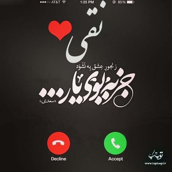 عکس نوشته اسم نقی