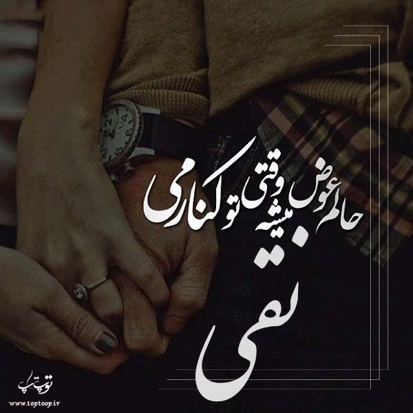 عکس نوشته عاشقانه اسم نقی