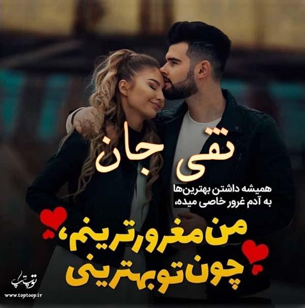 تصاویر عاشقانه اسم نقی