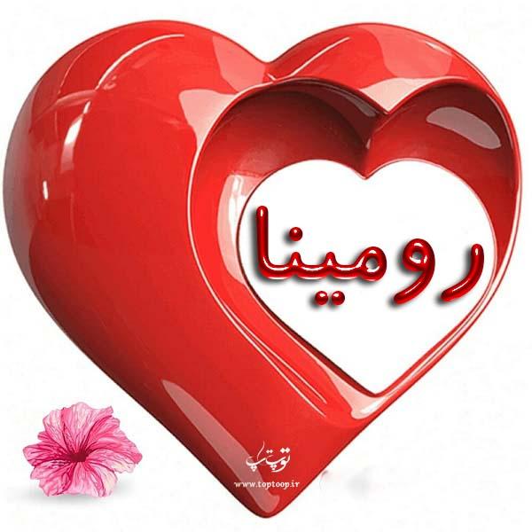 عکس نوشته قلب با اسم رومینا