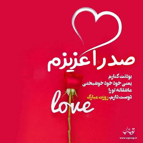 عکس نوشته صدار عزیزم روزت مبارک