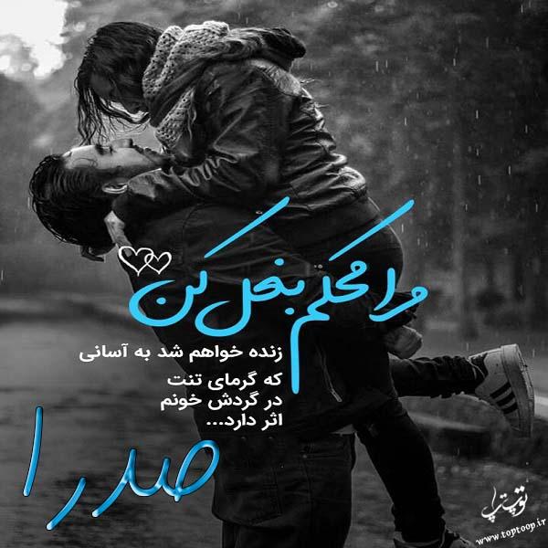 عکس نوشته عاشقانه اسم صدرا