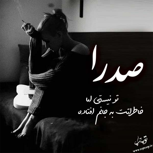 عکس نوشته غمگین اسم صدرا