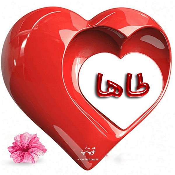 عکس نوشته قلب اسم طاها
