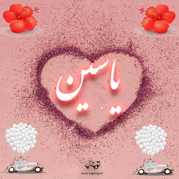 دانلود عکس نوشته اسم یاسین