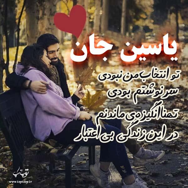 عکس نوشته درباره ی اسم یاسین