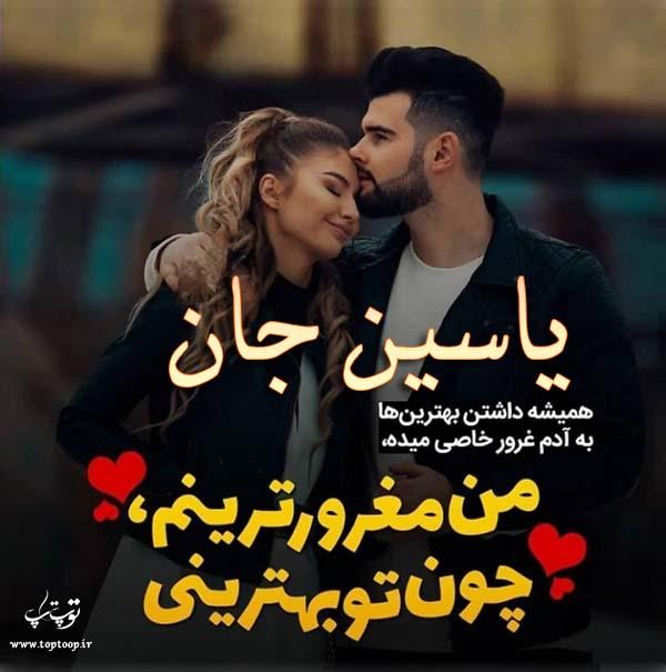 عکس نوشته با اسم یاسین