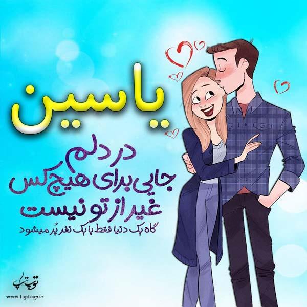 عکس نوشته فانتزی اسم یاسین