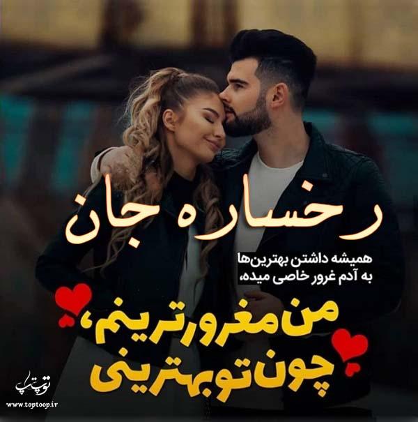 عکس نوشته با اسم رخساره