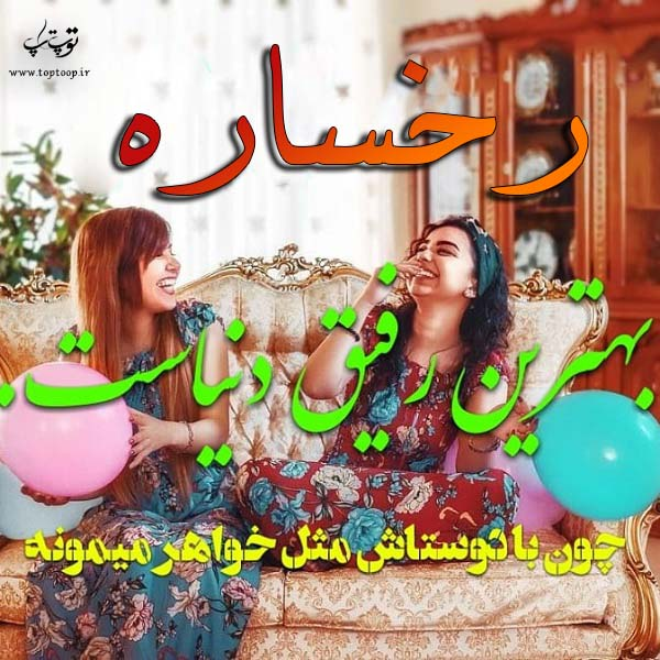 دانلود عکس نوشته اسم رخساره