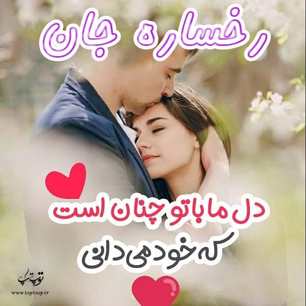 عکس نوشته عاشقانه اسم رخساره