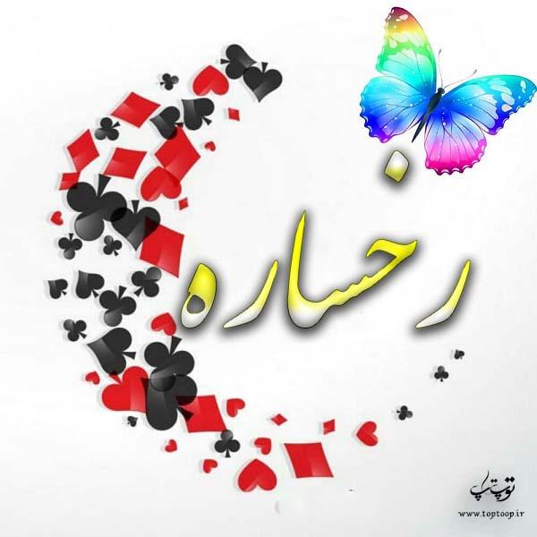 گرافیک اسم رخساره