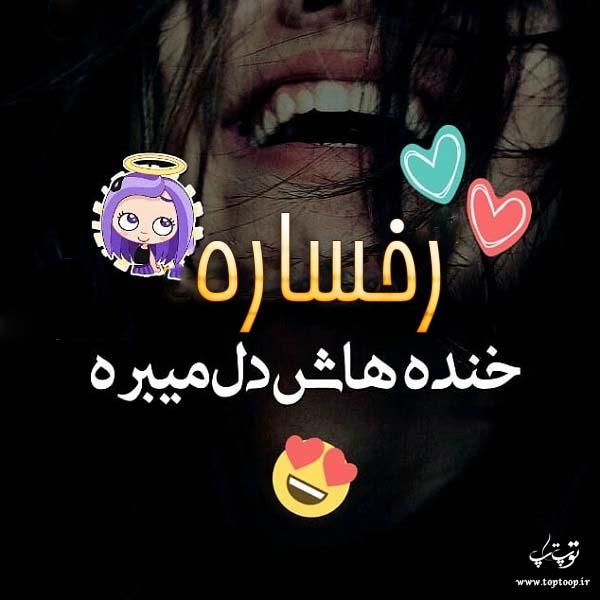 عکس نوشته به اسم رخساره