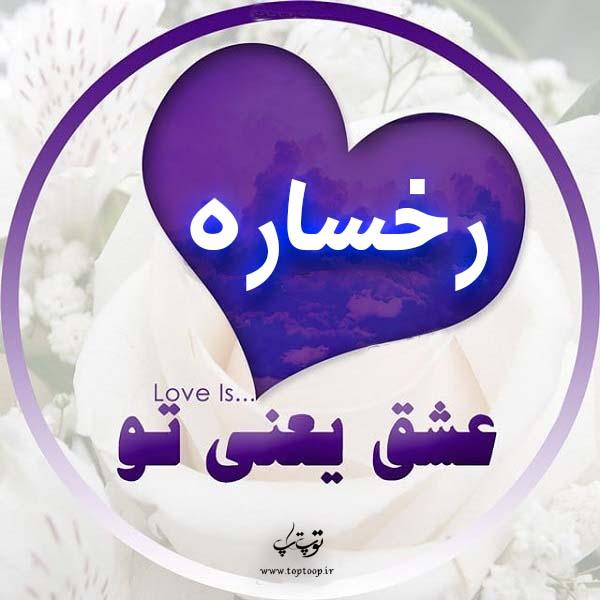 عکس پروفایل اسم رخساره