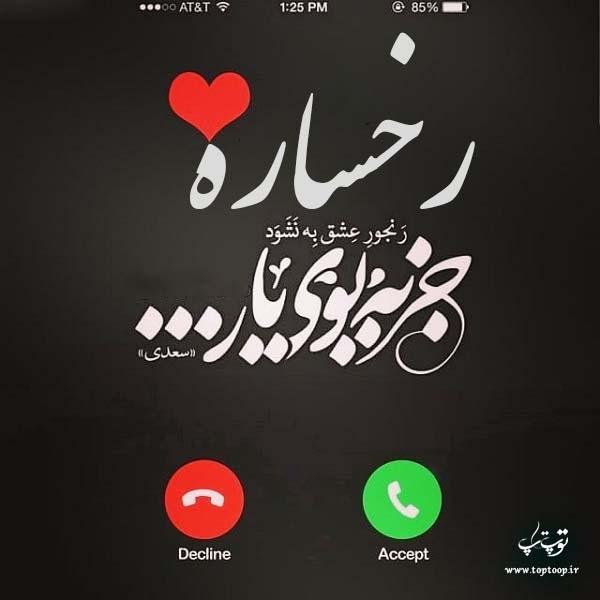 عکس با متن اسم رخساره