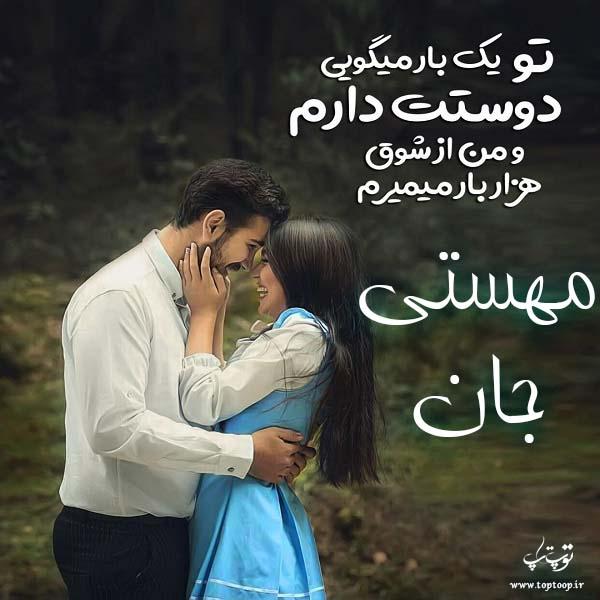 عکس نوشته عاشقانه اسم مهستی