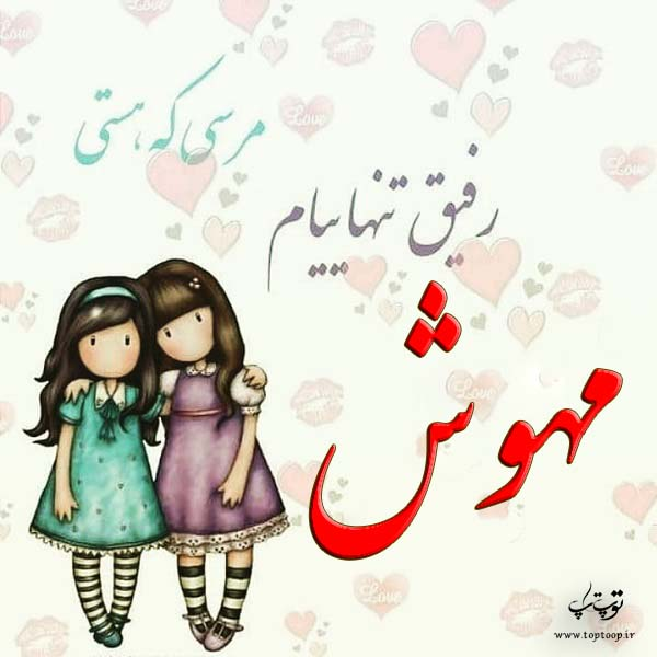 عکس نوشته نام مهوش