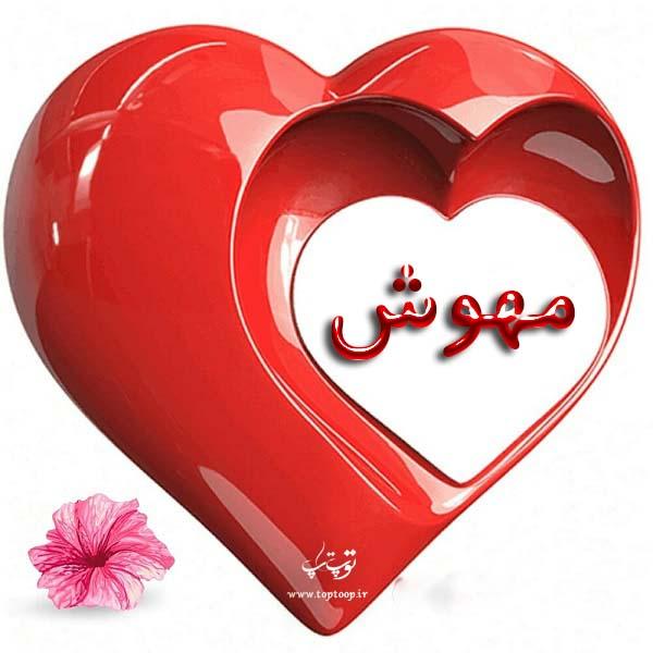 عکس نوشته قلب با اسم مهوش