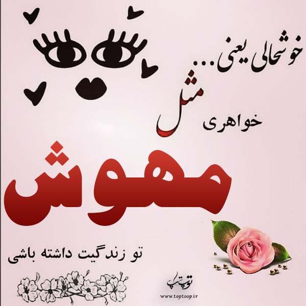 عکس و نوشته اسم مهوش