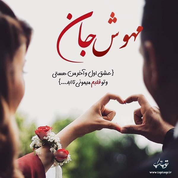عکس نوشته عاشقانه اسم مهوش