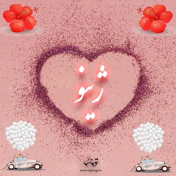 تصویر قلب با نوشته ژینو
