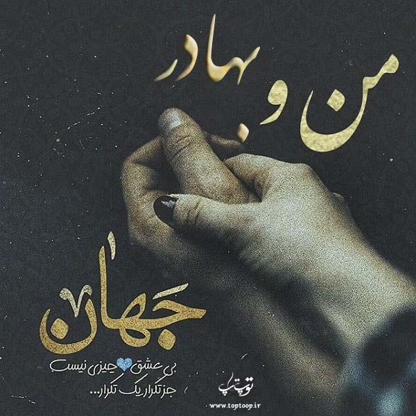 عکس نوشته اسم بهادر