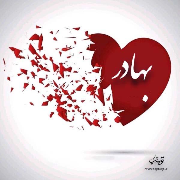 عکس قلب با اسم بهادر