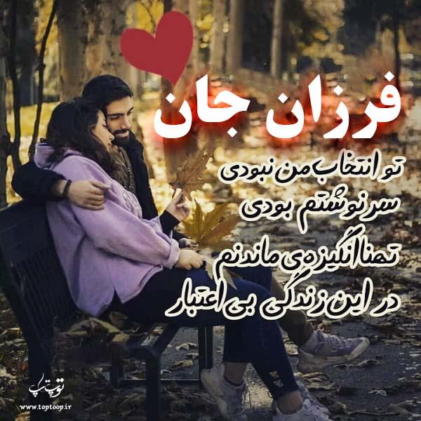 عکس نوشته نام فرزان