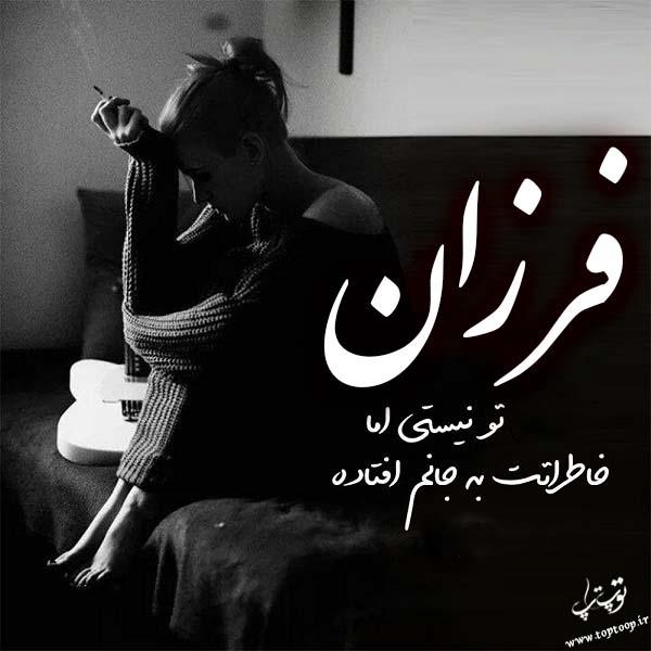 عکس نوشته غمگین با اسم فرزان