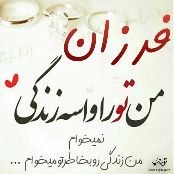 عکس نوشته جدید اسم فرزان