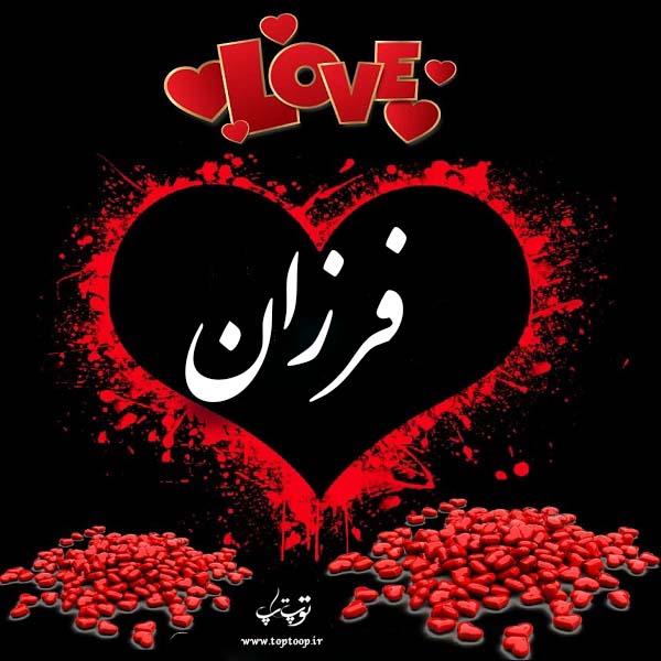 لوگوی اسم فرزان