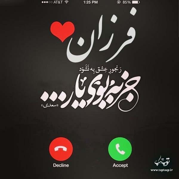 عکس نوشته درباره اسم فرزان