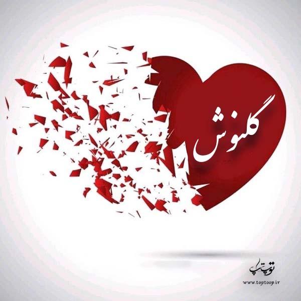 عکس قلب با اسم گلنوش