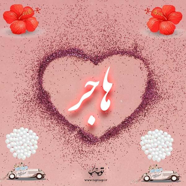 تصویر قلب با اسم هاجر